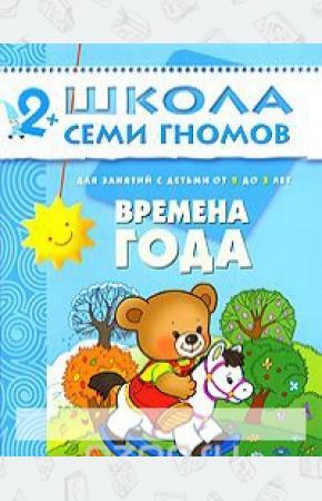Денисова Времена года. Для занятий с детьми от 2 до 3 лет