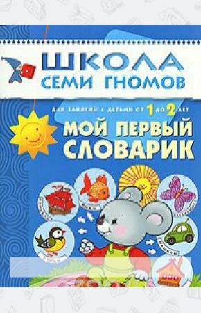 Денисова Мой первый словарик. Для занятий с детьми от 1 до 2 лет