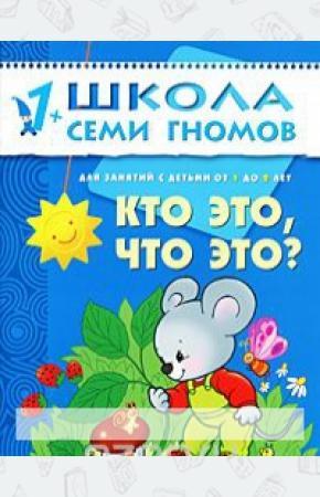 Денисова Кто это, что это? Для занятий с детьми от 1 до 2 лет