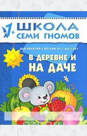 Денисова В деревне и на даче. Для занятий с детьми от 1 до 2 лет
