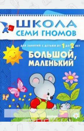 Денисова Большой, маленький. Для занятий с детьми от 1 до 2 лет