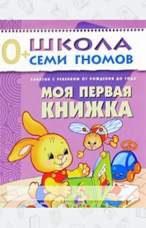 Дорофеева Моя первая книжка. Занятия с ребенком от рождения до года
