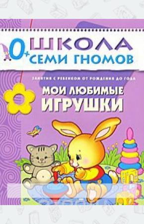 Денисова Мои любимые игрушки. Занятия с ребенком от рождения до года