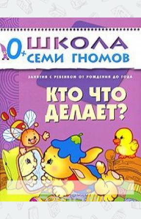 Денисова Кто что делает? Для занятий с детьми от рождения до года