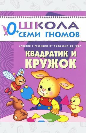 Денисова Квадратик и кружок. Занятия с ребенком от рождения до года
