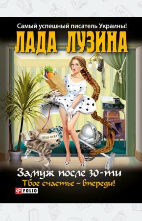 Лузина Замуж после 30-ти,твое счастье-впереди!