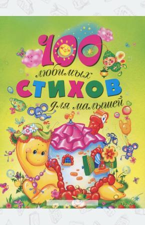 Пивоварова 100 любимых стихов для малышей