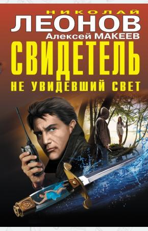 Леонов Свидетель, не увидевший свет (сборник)
