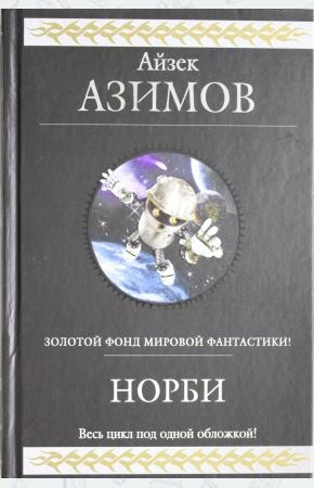 Азимов Норби (сборник)
