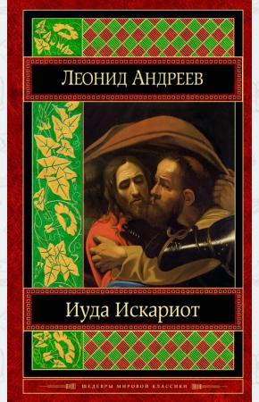 Леонид Николаевич Андреев Иуда Искариот