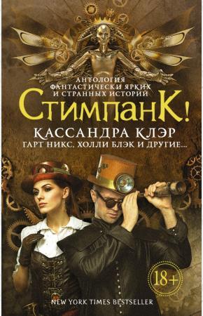 Антология Стимпанк! (сборник)