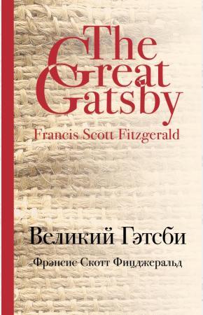 Фицджеральд Великий Гэтсби