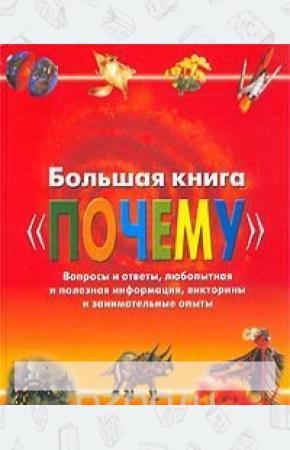 Большая книга 'Почему'