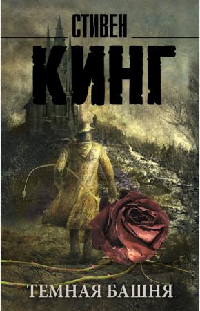 Кинг Темная Башня: из цикла Темная Башня