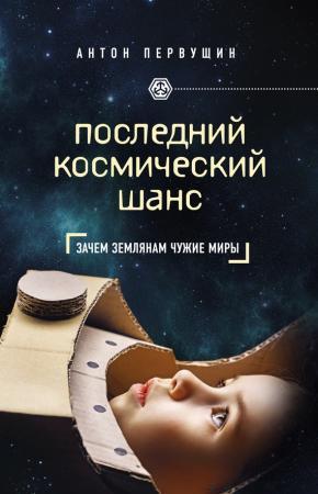 Иванович Последний космический шанс