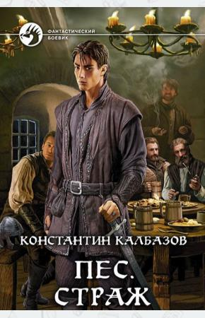 Калбазов Пес. Страж