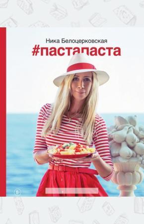 Ника Белоцерковская Пастапаста