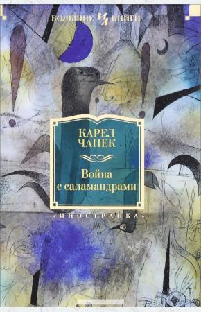Карел Чапек Война с саламандрами