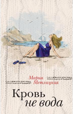 Метлицкая Кровь не вода (сборник)