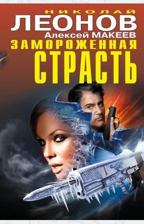 Леонов Замороженная страсть (сборник)