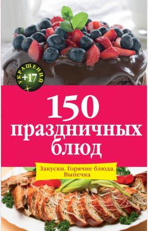 Михайлова 150 праздничных блюд. Закуски. Горячие блюда. Выпечка