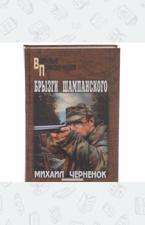 Михаил Яковлевич Черненок Брызги шампанского