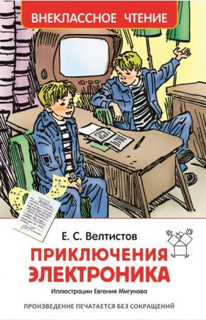Приключения Электроника