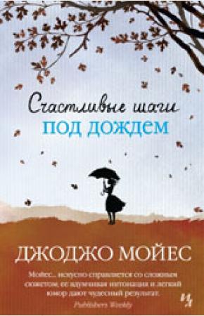 Мойес Счастливые шаги под дождем