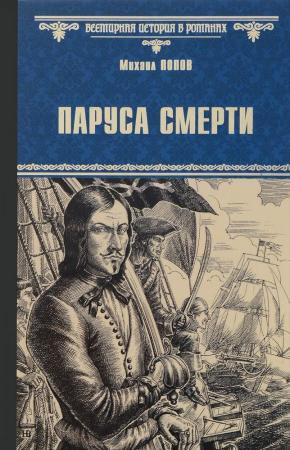 Михаил Попов Паруса смерти