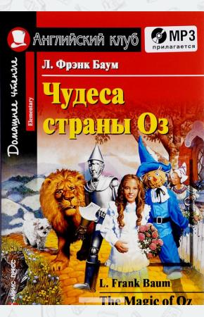 Баум Чудеса страны Оз (+ МР3) / The Magic of Oz (+ МР3)