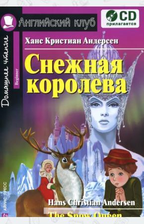 Андерсен Снежная королева / The Snow Queen (+ аудиокнига)