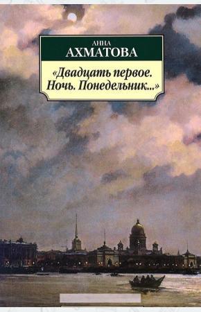 Ахматова Двадцать первое. Ночь. Понедельник…