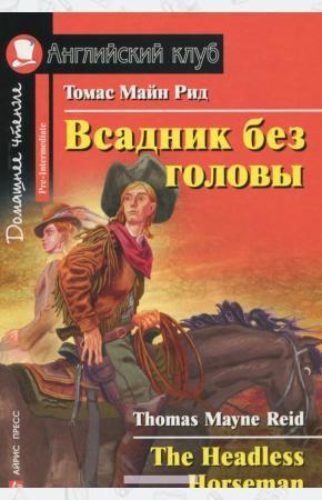 Томас Всадник без головы / The Headless Horseman