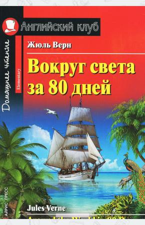 Жюль Верн Вокруг света за 80 дней / Around the World in 80 Days