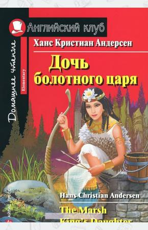 Андерсен Дочь болотного царя / The Marsh King's Daughter