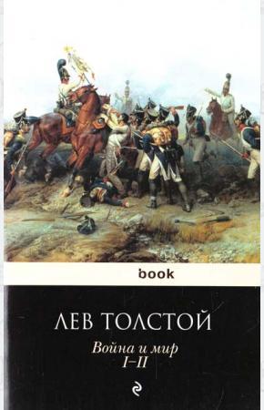 Толстой Война и мир. Том 1, 2
