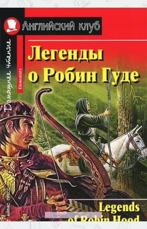 Часова Легенды о Робин Гуде / Legends of Robin Hood