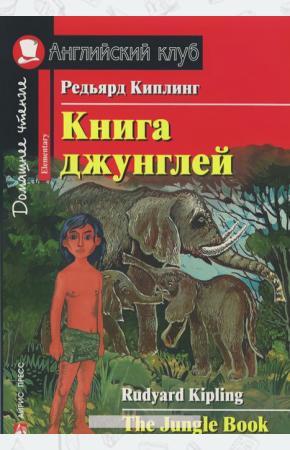 Киплинг Книга джунглей / The Jungle Book: Elementary