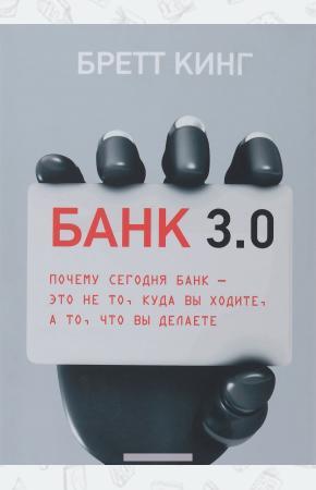 Банк 3.0. Почему сегодня банк - это не то, куда вы ходите, а то, что вы делаете
