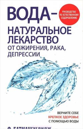 Батмангхелидж Вода - натуральное лекарство от ожирения, рака, депрессии
