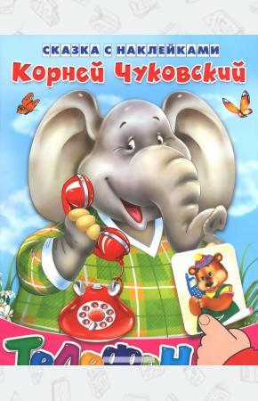 рней Чуковский Телефон