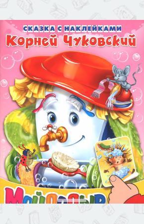 рней Чуковский