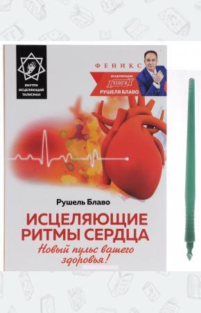 Блаво Исцеляющие ритмы сердца. Новый пульс вашего здоровья! (+ исцеляющий талисман)