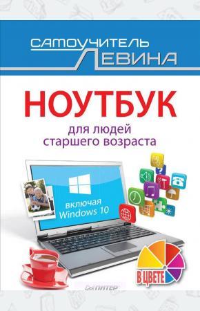 Левин Ноутбук для людей старшего возраста. Включая Windows 10