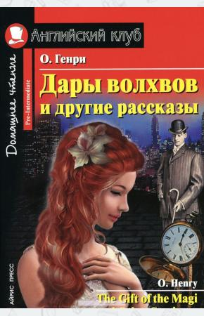 Генри Дары волхвов и другие рассказы / The Gift of the Magi and other Stories: Pre-Intermediate