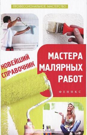 Савенко Новейший справочник мастера малярных работ