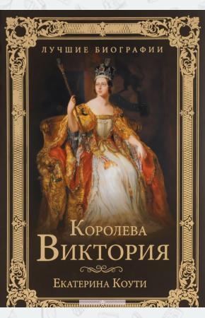 Екатерина Коути Королева Виктория (12+)