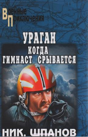 Николай Николаевич Шпанов Ураган. Когда гимнаст срывается (12+)