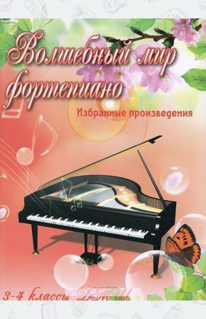 Барсукова Волшебный мир фортепиано. 3-4 классы ДМШ. Избранные произведения