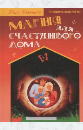 Кира Владимировна Буренина Магия для счастливого дома